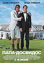Фильм «Папа-досвидос» (2012)