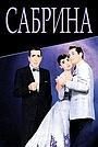 Фильм «Сабрина» (1954)