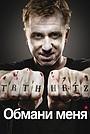 Сериал «Обмани меня» (2009 – 2011)