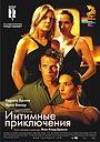 Фильм «Интимные приключения» (2009)