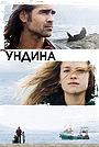 Фильм «Ундина» (2009)