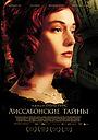 Фильм «Лиссабонские тайны» (2010)
