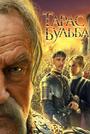 Фильм «Тарас Бульба» (2009)