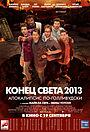 Фильм «Конец света 2013: Апокалипсис по-голливудски» (2013)