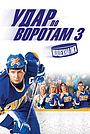 Фильм «Удар по воротам 3: Молодежная лига» (2008)