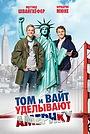 Фильм «Том и Вайт уделывают Америку» (2009)