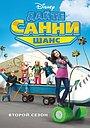 Сериал «Дайте Санни шанс» (2009 – 2011)