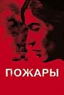 Фильм «Пожары» (2010)