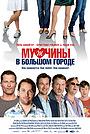 Фильм «Мужчины в большом городе» (2009)