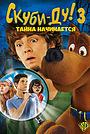 Фильм «Скуби-Ду 3: Тайна начинается» (2009)