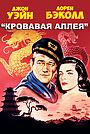 Фильм «Кровавая аллея» (1955)