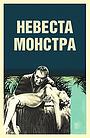 Фильм «Невеста монстра» (1955)