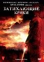 Фильм «Затихающие крики» (2008)