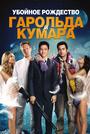 Фильм «Убойное Рождество Гарольда и Кумара» (2011)