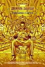 Фильм «Двойник дьявола» (2011)