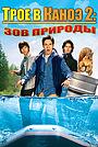Фильм «Трое в каноэ 2: Зов природы» (2008)