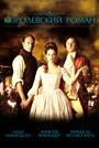 Фильм «Королевский роман» (2012)