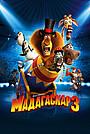 Мультфильм «Мадагаскар 3» (2012)