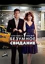 Фильм «Безумное свидание» (2010)