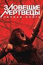 Фильм «Зловещие мертвецы: Черная книга» (2013)