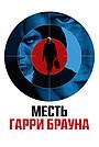 Фильм «Гарри Браун» (2009)