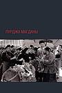 Фильм «Лурджа Магданы» (1955)