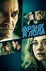 Фильм «Фрэнк и Лола» (2016)