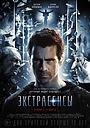 Фильм «Экстрасенсы» (2014)