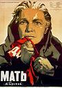 Фильм «Мать» (1955)