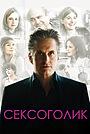 Фильм «Сексоголик» (2009)