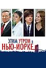 Фильм «Этим утром в Нью-Йорке» (2014)