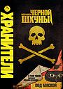 Аниме «Хранители: История черной шхуны» (2009)