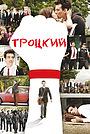 Фильм «Троцкий» (2009)