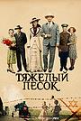 Серіал «Тяжелый песок» (2008)