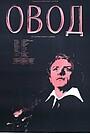 Фильм «Овод» (1955)