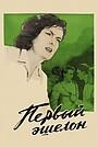 Фільм «Первый эшелон» (1955)