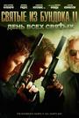 Фильм «Святые из Бундока 2: День всех святых» (2009)