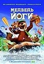 Мультфильм «Медведь Йоги» (2010)