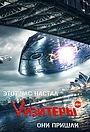 Сериал «Vизитеры» (2009 – 2011)
