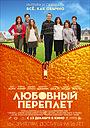 Фильм «Любовный переплет» (2012)