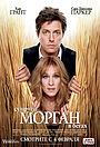 Фильм «Супруги Морган в бегах» (2009)