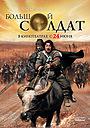 Фильм «Большой солдат» (2010)