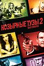 Фильм «Козырные тузы 2: Бал смерти» (2009)