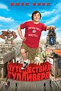 Фильм «Путешествия Гулливера» (2010)