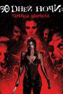 Фильм «30 дней ночи: Темные времена» (2010)