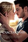 Фильм «Счастливчик» (2011)