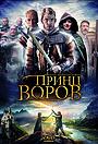 Фильм «Принц воров» (2009)