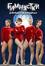 Сериал «Гимнастки» (2009 – 2012)