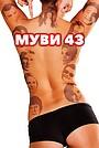 Фильм «Муви 43» (2013)