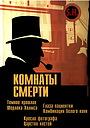 Серіал «Шерлок Холмс: Кімнати смерті» (2000 – 2001)